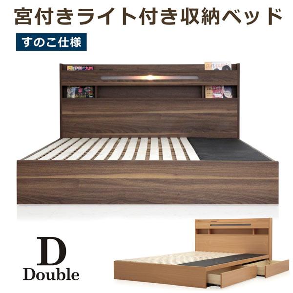 収納付きベッド ベッド ダブルベッド ブラウン ナチュラル 選べる2色 収納ベッド 宮付き ライト付き コンセント 引出し レール付き スライドレール 収納 大容量 ベッドフレーム フレーム 本体 おしゃれ シンプル 木製
