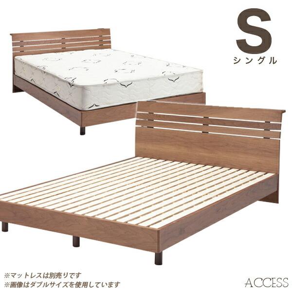 ベッド シングル シングルベッド すのこベッド ブラウン コンセント 宮付き