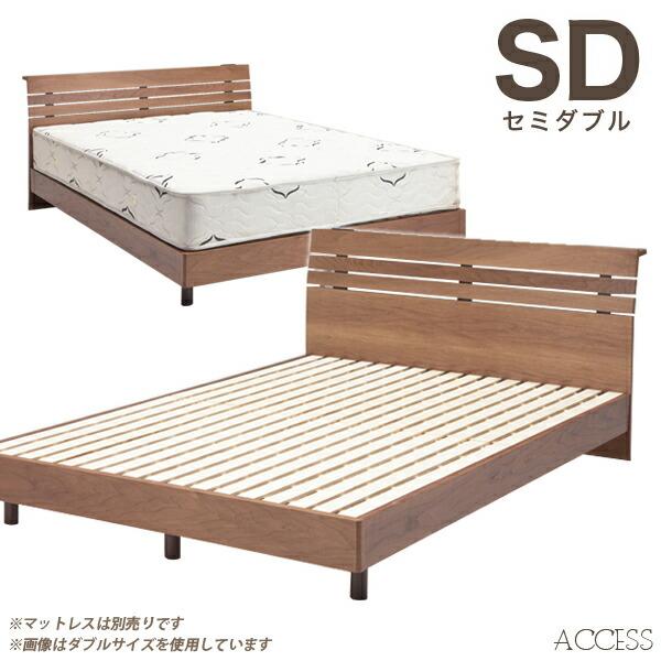 ベッド セミダブル セミダブルベッド すのこベッド ブラウン コンセント 宮付き