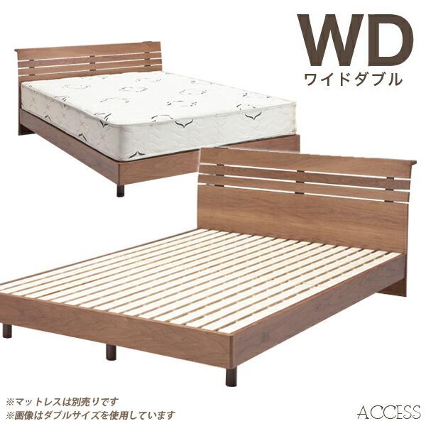 ベッド ワイドダブル ワイドブルベッド すのこベッド ブラウン コンセント 宮付き