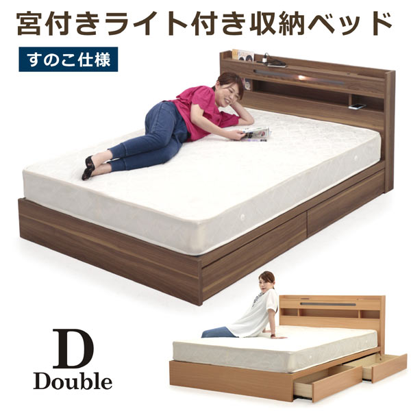 マット付き 収納付きベッド ベッド ダブルベッド ブラウン ナチュラル 選べる2色 収納ベッド 宮付き ライト付き コンセント 引出し レール付き スライドレール 収納 大容量 ボンネルコイル おしゃれ シンプル 木製