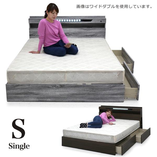 マット付き ベッド シングルベッド led ライト付き 引き出し 収納付きベッド ボンネルコイル マットレス ブラウン グレー 選べる2色