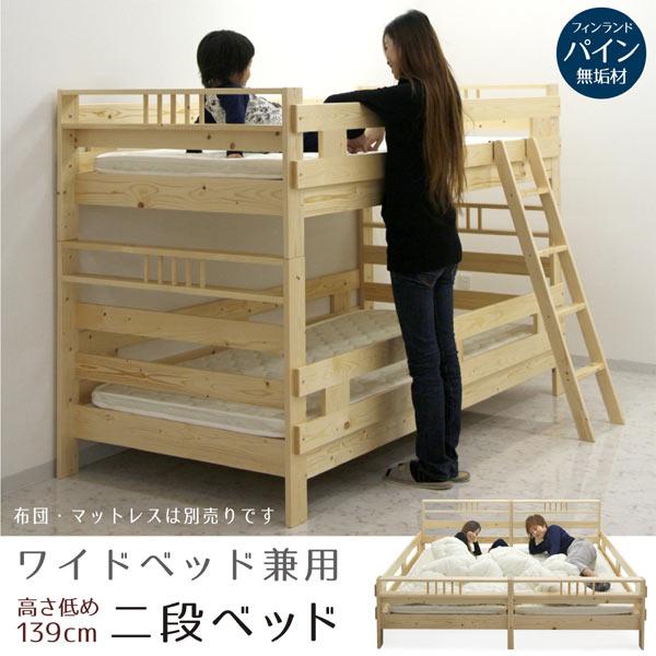 二段ベッド 2段ベッド ベッド 無垢材 高さ139cm すのこベッド カントリー調 子供部屋 耐震 パイン 無垢 天然木 分離可能 シングル キングサイズ ワイドベッド 3WAY