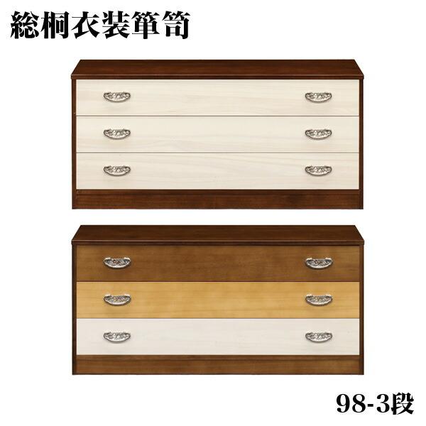 和モダン 桐たんす 3段 完成品 幅98cm 着物 収納 国産 日本製 桐材
