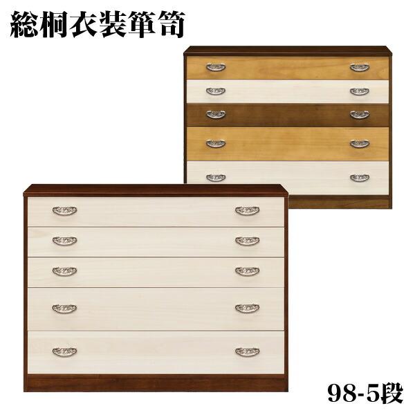 和モダン 桐たんす 5段 完成品 幅98cm 着物 収納 国産 日本製 桐材