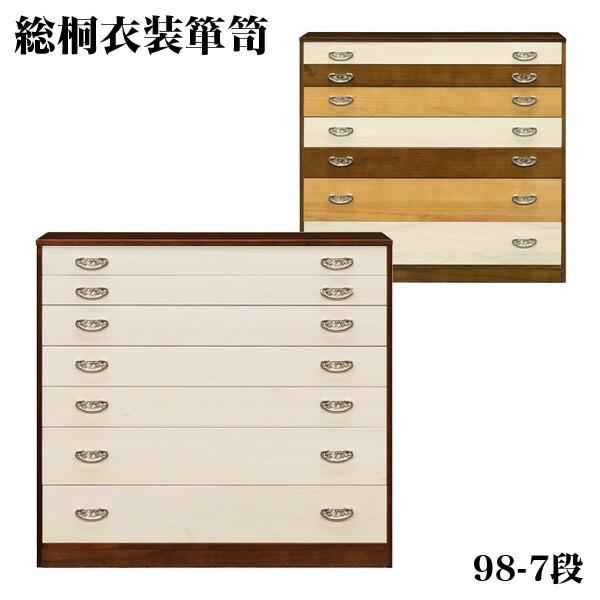 和モダン 桐たんす 7段 完成品 幅98cm 着物 収納 国産 日本製 桐材