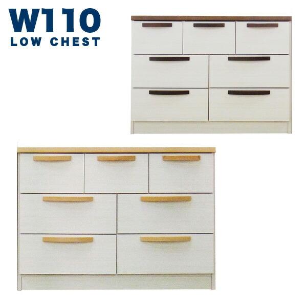 白 収納チェスト 3段 完成品 幅110 ローチェスト タンス ホワイト