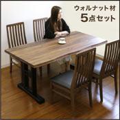 ダイニングテーブルセット 4人掛け ダイニングセット 5点セット ウォルナット 無垢 ブラウン 幅160cm 4人用 5点 160幅 座面 PVC 合皮 合成皮革