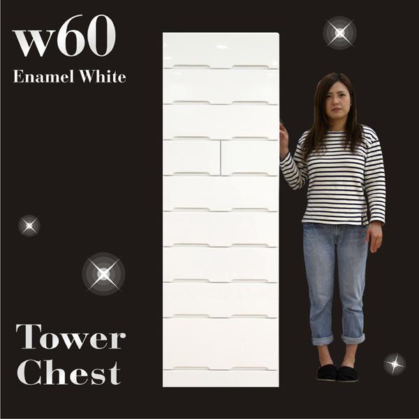 チェスト タンス タワーチェスト 幅60cm 9段 鏡面ホワイト エナメル塗装 日本製 長引出し全段スライドレール付き 引出箱組み 木製 シンプル モダン 完成品