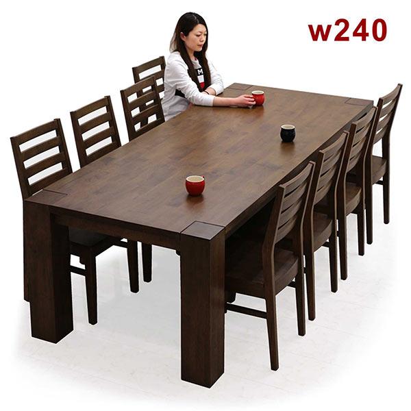 天然木ならではの質感と風格を楽しめるダイニングテーブル9点セット