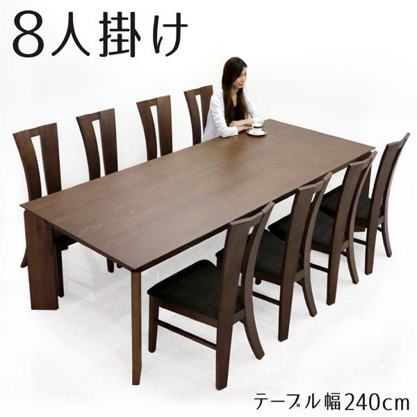 ダイニングセット ダイニングテーブルセット 9点セット 8人掛け テーブル幅240cm ハイバック 座面 ファブリック 布 北欧 モダン おしゃれ 人気 大きめ 大人数 大家族 食卓テーブルセット 木製 オーク