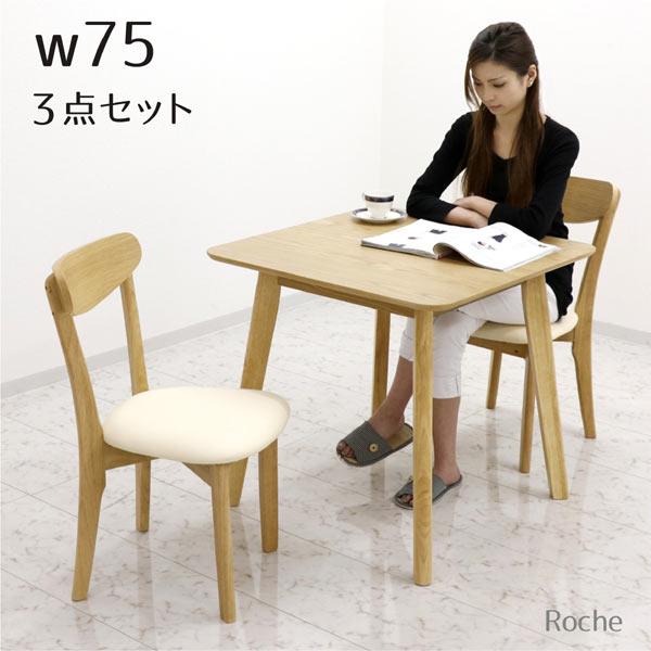 ダイニングテーブルセット 2人掛け ダイニングセット 3点セット ナチュラル テーブル幅75cm 75幅 テーブル 座面 合成皮革 PVC オーク ラバーウッド シンプル 食卓テーブルセット 省スペース コンパクト 木製 正方形