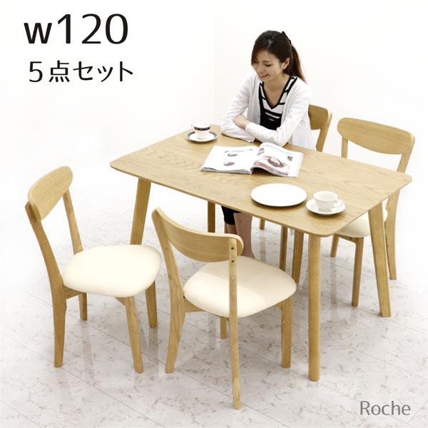 ダイニングテーブルセット 4人掛け ダイニングセット 5点セット ナチュラル テーブル幅120cm 120幅 テーブル 座面 合成皮革 PVC オーク ラバーウッド シンプル 食卓テーブルセット 省スペース コンパクト 木製 長方形