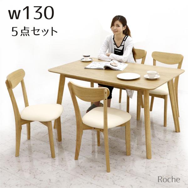 ダイニングテーブルセット 4人掛け ダイニングセット 5点セット ナチュラル テーブル幅130cm 130幅 テーブル 座面 合成皮革 PVC オーク ラバーウッド シンプル 食卓テーブルセット 省スペース コンパクト 木製 長方形