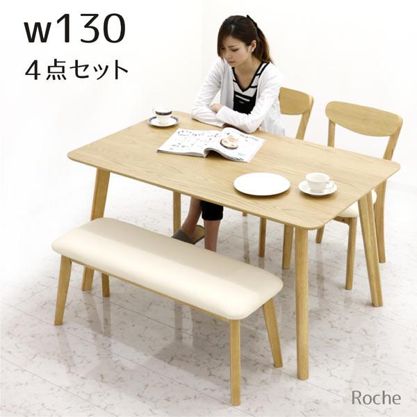 ダイニングテーブルセット 4人掛け ダイニングセット 4点セット ナチュラル ベンチ テーブル幅130cm 130幅 テーブル 座面 合成皮革 PVC オーク ラバーウッド シンプル 食卓テーブルセット 省スペース コンパクト 木製 長方形