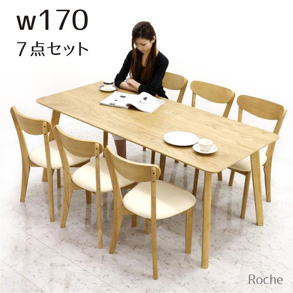 ダイニングテーブルセット 6人掛け ダイニングセット 7点セット ナチュラル テーブル幅170cm 170幅 テーブル 座面 合成皮革 PVC オーク ラバーウッド シンプル 食卓テーブルセット 省スペース コンパクト 木製 長方形