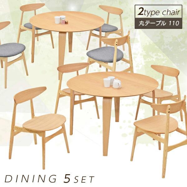 丸テーブル ダイニングテーブルセット 4人掛け ダイニングセット 5点セット 座面 布地 板座 選べる2タイプ ナチュラル テーブル幅110cm 110幅 テーブル オーク モダン おしゃれ シンプル 食卓テーブルセット 木製