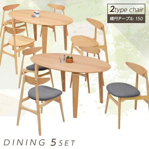 ダイニングテーブルセット オーバル 楕円 4人掛け ダイニングセット 5点セット 座面 布地 板座 選べる2タイプ ナチュラル テーブル幅150cm 150幅 テーブル オーク モダン おしゃれ シンプル 食卓テーブルセット 木製