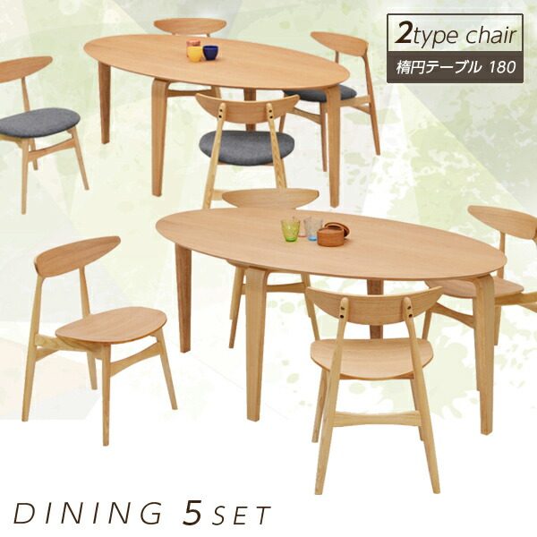 ダイニングテーブルセット オーバル 楕円 4人掛け ダイニングセット 5点セット 座面 布地 板座 選べる2タイプ ナチュラル テーブル幅180cm 180幅 テーブル オーク モダン おしゃれ シンプル 食卓テーブルセット 木製