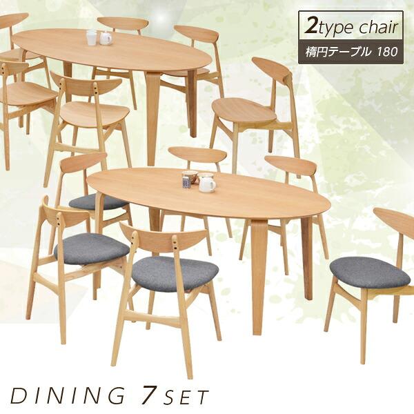 ダイニングテーブルセット オーバル 楕円 6人掛け ダイニングセット 7点セット 座面 布地 板座 選べる2タイプ ナチュラル テーブル幅180cm 180幅 テーブル オーク モダン おしゃれ シンプル 食卓テーブルセット 木製
