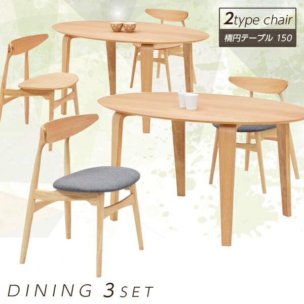 ダイニングテーブルセット オーバル 楕円 2人掛け ダイニングセット 3点セット 座面 布地 板座 選べる2タイプ ナチュラル テーブル幅150cm 150幅 テーブル オーク モダン おしゃれ シンプル 食卓テーブルセット 木製