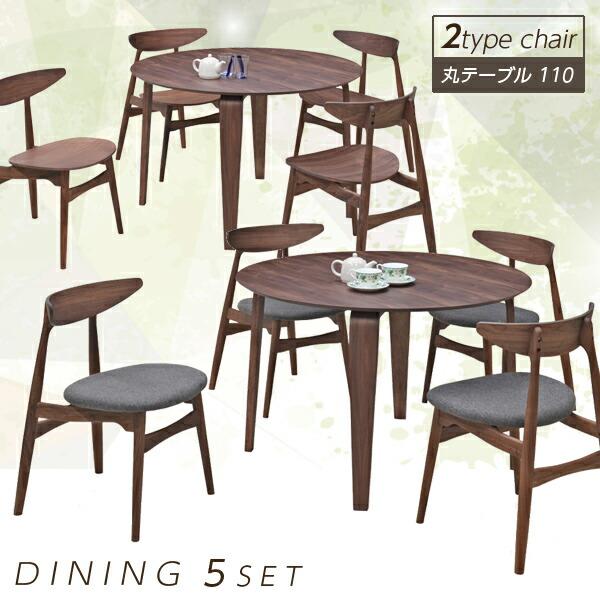丸テーブル ダイニングテーブルセット 4人掛け ダイニングセット 5点セット 座面 布地 板座 選べる2タイプ ブラウン テーブル幅110cm 110幅 テーブル ウォールナット モダン おしゃれ シンプル 食卓テーブルセット 木製
