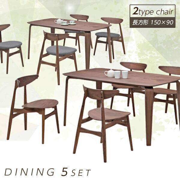 ダイニングテーブルセット 4人掛け ダイニングセット 5点セット 座面 布地 板座 選べる2タイプ ブラウン テーブル幅150cm 150幅 テーブル ウォールナット モダン おしゃれ シンプル 食卓テーブルセット 長方形 木製