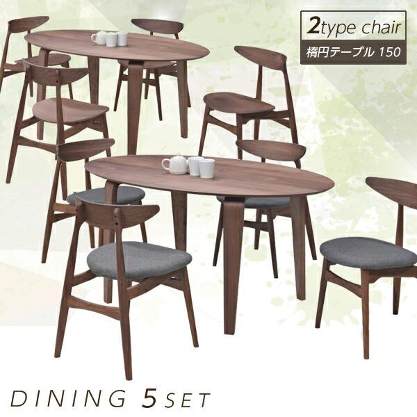 ダイニングテーブルセット オーバル 楕円 4人掛け ダイニングセット 5点セット 座面 布地 板座 選べる2タイプ ブラウン テーブル幅150cm 150幅 テーブル ウォールナット モダン おしゃれ シンプル 食卓テーブルセット 木製