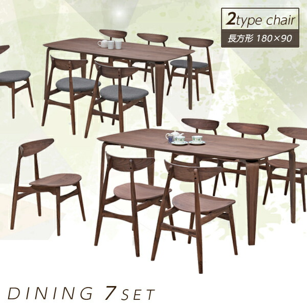 ダイニングテーブルセット オーバル 楕円 6人掛け ダイニングセット 7点セット 座面 布地 板座 選べる2タイプ ブラウン テーブル幅180cm 180幅 テーブル ウォールナット モダン おしゃれ シンプル 食卓テーブルセット 木製