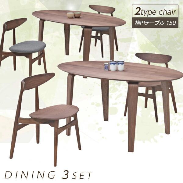 ダイニングテーブルセット オーバル 楕円 2人掛け ダイニングセット 3点セット 座面 布地 板座 選べる2タイプ ブラウン テーブル幅150cm 150幅 テーブル ウォールナット モダン おしゃれ シンプル 食卓テーブルセット 木製