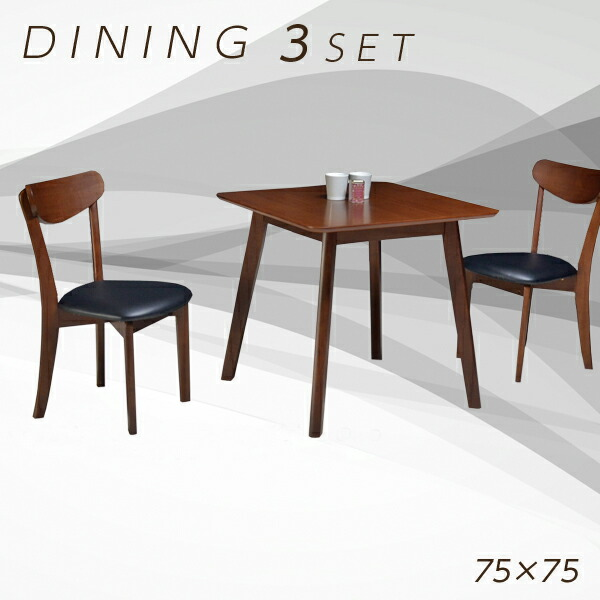 ダイニングテーブルセット 2人掛け ダイニングセット 3点セット ブラウン テーブル幅75cm 75幅 テーブル 座面 合成皮革 アッシュ モダン おしゃれ シンプル 食卓テーブルセット 木製 正方形