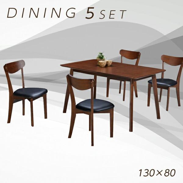 ダイニングテーブルセット 4人掛け ダイニングセット 5点セット ブラウン テーブル幅130cm 130幅 テーブル 座面 合成皮革 アッシュ モダン おしゃれ シンプル 食卓テーブルセット 木製 長方形