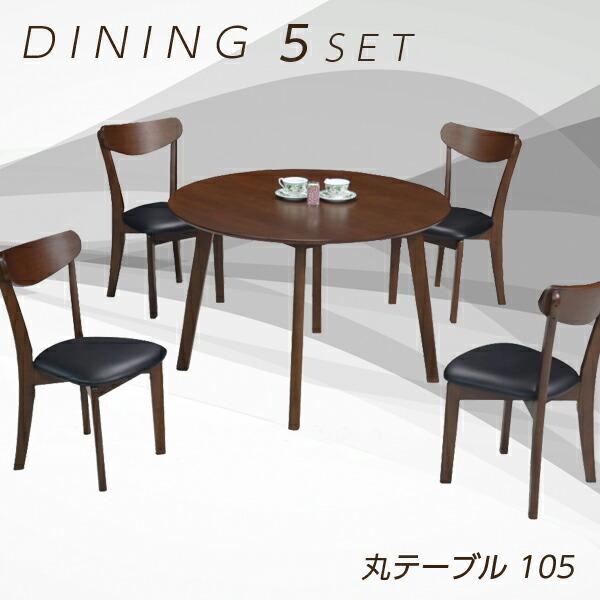 丸テーブル ダイニングテーブルセット 4人掛け ダイニングセット 5点セット ブラウン テーブル幅105cm 105幅 テーブル 座面 合成皮革 アッシュ モダン おしゃれ シンプル 食卓テーブルセット 木製 丸 円卓