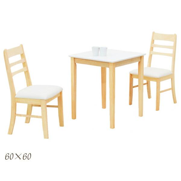 無垢材 ダイニングテーブルセット 2人掛け ダイニングセット 3点セット ホワイト 白 テーブル幅60cm 60幅 座面 合皮 PVC 省スペース コンパクト ラバーウッド シンプル 食卓テーブルセット 木製 正方形