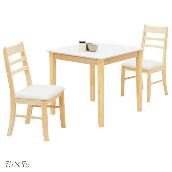 無垢材 ダイニングテーブルセット 2人掛け ダイニングセット 3点セット ホワイト 白 テーブル幅75cm 75幅 座面 合皮 PVC 省スペース コンパクト ラバーウッド シンプル 食卓テーブルセット 木製 正方形