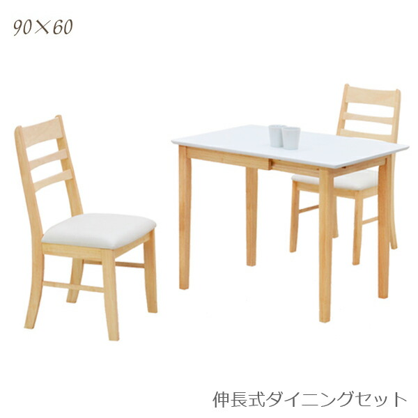 無垢材 伸長式 ダイニングテーブルセット 2人掛け ダイニングセット 3点セット ホワイト 白 テーブル幅60cm 幅90cm 60幅 90幅 座面 合皮 PVC 省スペース コンパクト ラバーウッド シンプル 食卓テーブルセット 木製 長方形