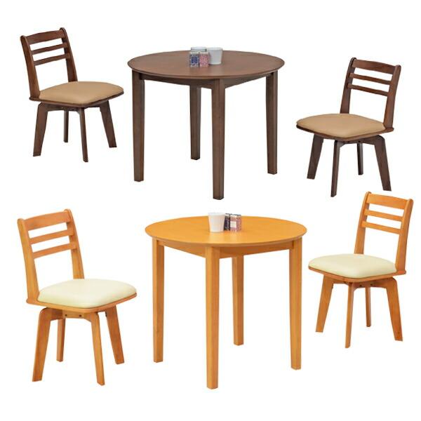 丸テーブル ダイニングセット 3点セット ダイニングテーブルセット 2人掛け 回転チェア ナチュラル ダークブラウン ライトブラウン ミドルブラウン 選べる4色 テーブル幅80cm 80幅 バーチ ラバーウッド シンプル カフェ 食卓テーブルセット 木製 丸