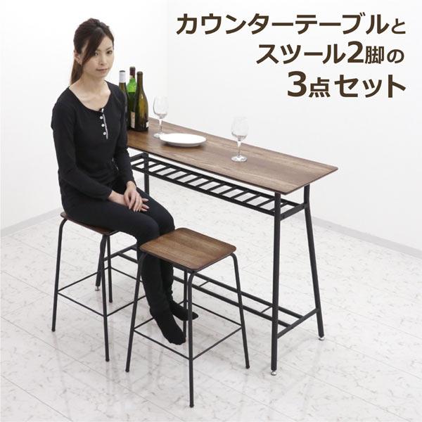 カウンターテーブル スツール 3点セット 2人掛け バーカウンター 120センチ テーブル幅120cm 120幅 ブラウン ハイタイプ 棚 リビング ダイニング キッチン 食卓テーブルセット シンプル モダン カフェ おしゃれ 長方形 木製