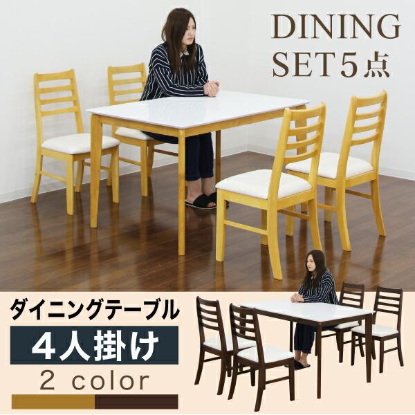 数量限定 ダイニングセット ダイニングテーブルセット ベンチ付 鏡面ホワイト ホワイト天板 選べる2色 4点セット 4人掛け 木製 北欧 シンプル モダン 食卓セット  通販 送料無料 光沢 ツヤあり 艶あり