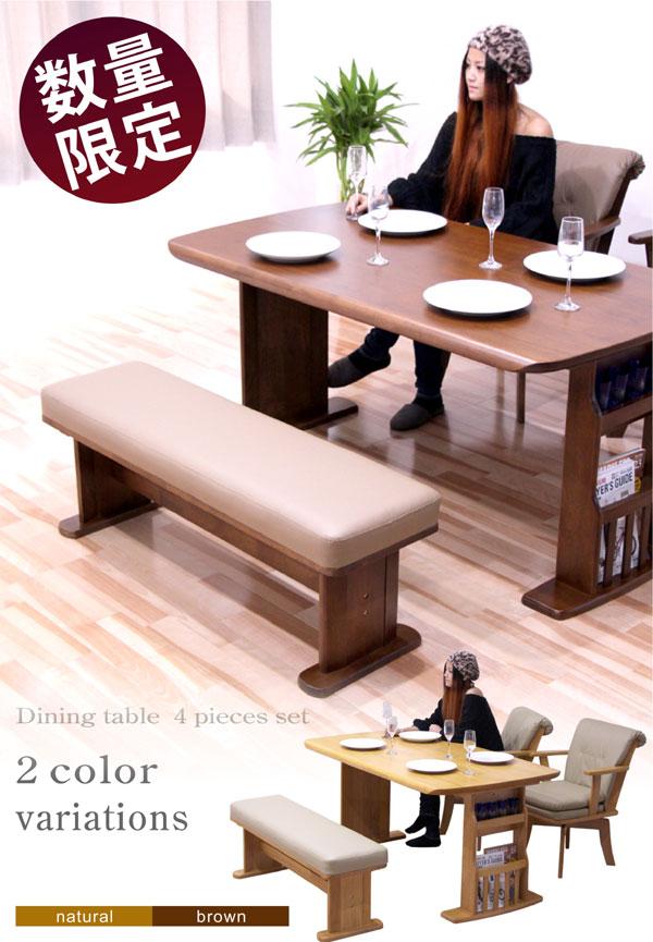 ダイニングテーブル4点セット ベンチ