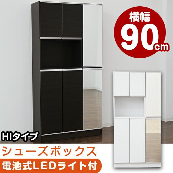 下駄箱 シューズボックス【家具通販】