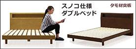 シンプル すのこベッド 幅140cm ベッド ダブル ダブルベッド 宮付き コンセント付き ブラウン ナチュラル 選べる2色 ベッドフレーム スノコ 棚付き タモ材 ベーシック モダン 木製 送料無料