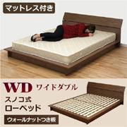 【マットレス付きベッド】 ワイドダブルベッド ローベッド フロアベッド ベッド ベット すのこベッド 木製 モダン 送料無料