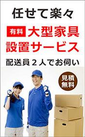 大型家具開梱設置サービス