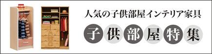 キッズ家具特集【家具通販】