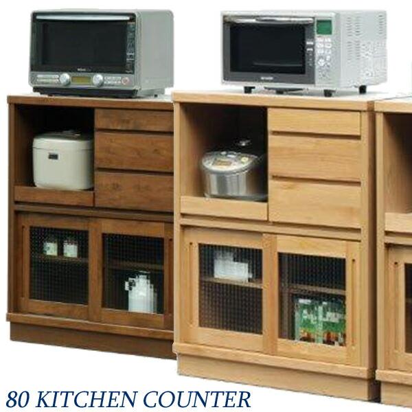 国産キッチンカウンター<BR>幅80cmタイプ