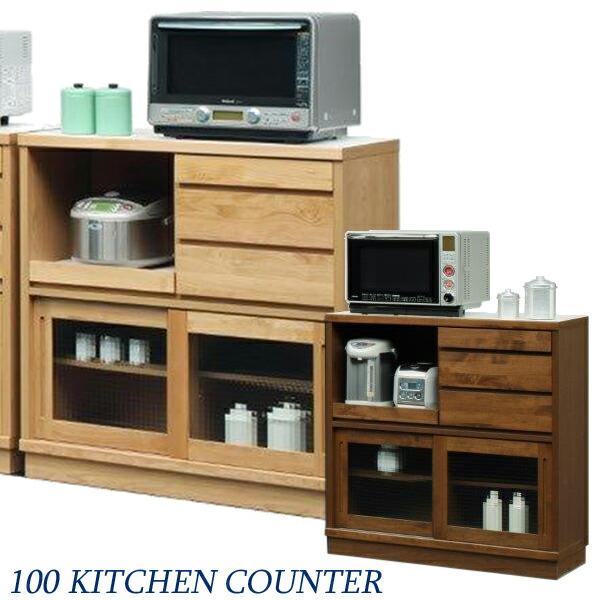国産キッチンカウンター<BR>幅100cmタイプ