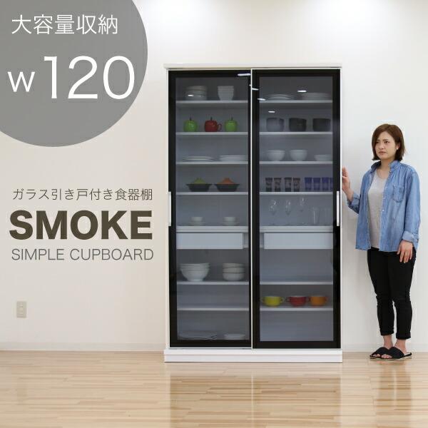 幅120cm 引戸タイプ食器棚<BR>スモークガラスタイプ