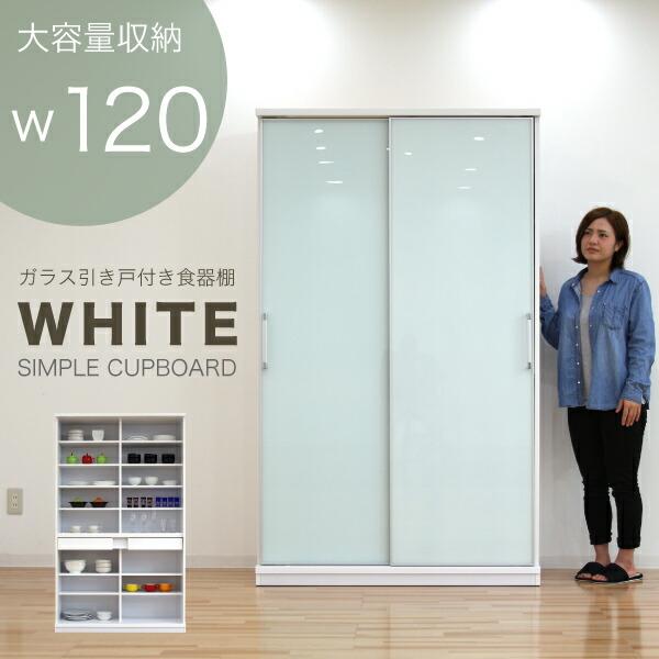 幅120cm 引戸タイプ食器棚<BR>ホワイトガラスタイプ
