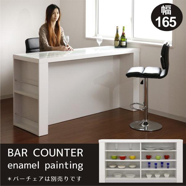 鏡面 バーカウンター テーブル カウンターテーブル キッチンカウンター 幅165cm ホワイト 光沢 ツヤあり 艶あり 間仕切り 魅せる収納 キッチン